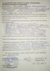 Документ о практике клинического психолога