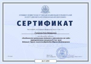 Сертификат - Особенности организации питания в зависимости от задач тренировочного процесса