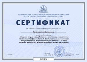 Сертификат - Особенности психологического консультирования подростков и их родителей