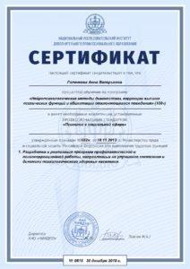 Сертификат - Нейропсихологические методы диагностики, коррекции высших психических функций и абилитации отклоняющегося поведения