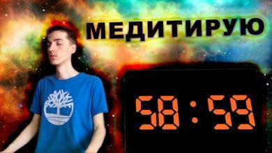 Медитация - 60 минут - 1 час