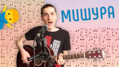 Photo of Песня «Мишура»