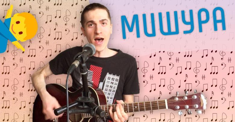 """Песня """"Мишура"""" — рок-группа """"Стресс Конец"""""""