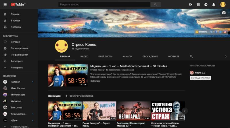 YouTube — Темная Тема — Темный Режим